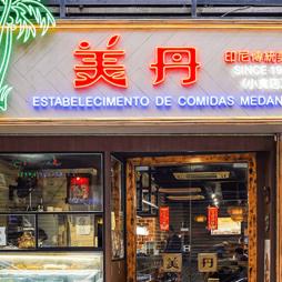 美丹小食店